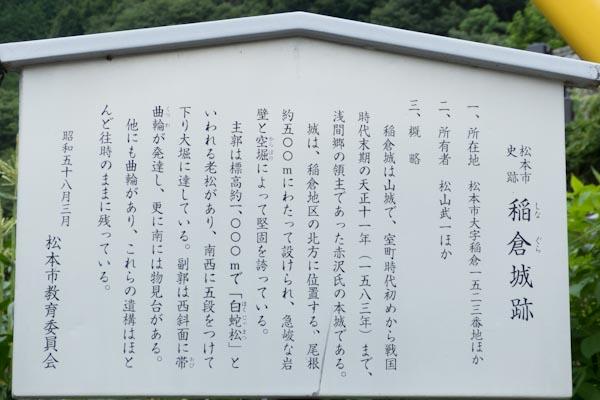 稲倉城案内板